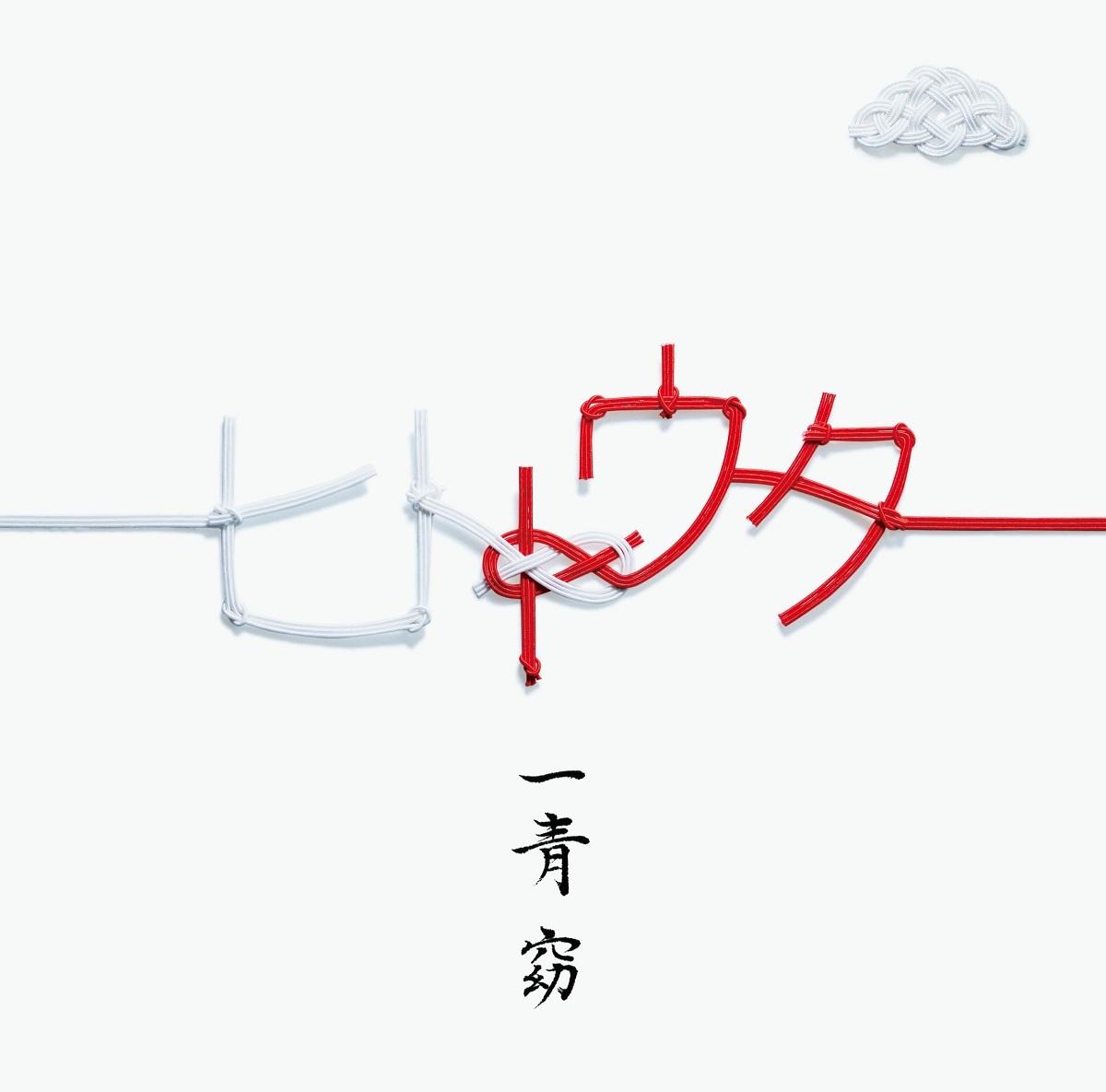 一青窈 カバーアルバム『ヒトトウタ』通常盤