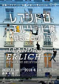 """金沢21世紀美術館の""""プール""""で知られるレアンドロ・エルリッヒ、過去最大の個展がまもなく開幕"""