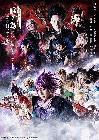 『舞台版 誰ガ為のアルケミスト』~聖ガ剣、十ノ戒~メインビジュアルが公開 アフターイベントの内容も決定