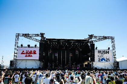サイダーガール『RUSH BALL 2021』ライブレポート ーーATMCから飛躍しトップバッターを完遂