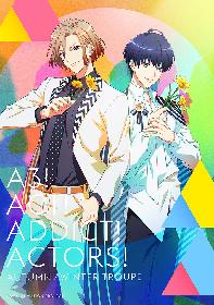 10月12日放送アニメ『A3!』SEASON AUTUMN & WINTERのビジュアル&主題歌CDジャケット写真が解禁