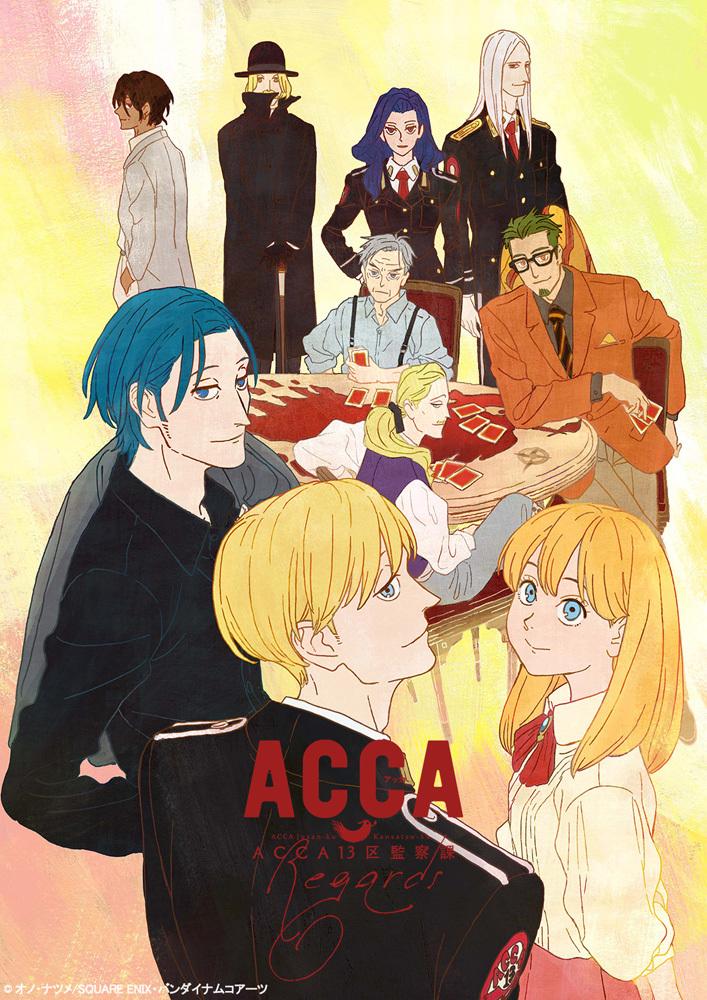 『ACCA13区監察課 Regards』キービジュアル (c)オノ・ナツメ/SQUARE ENIX・バンダイナムコアーツ