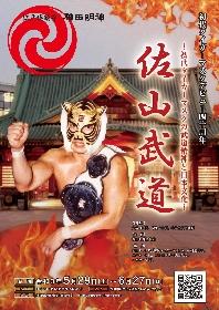 初代タイガーと神田明神がコラボ!『佐山武道~初代タイガーマスクの武道精神と日本文化~展』は5/29から