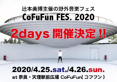 Calmera・辻本美博主催の野外音楽フェス『CoFuFun FES. 2020』が奈良で2days開催