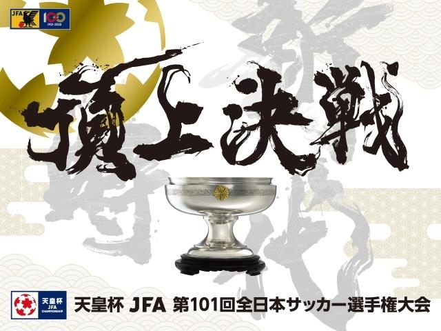 『天皇杯』準々決勝の組み合わせが決定。10月27日(水)に4試合が行われる