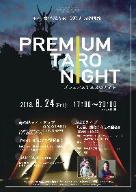 川崎市岡本太郎美術館で、一夜限りの特別イベント『プレミアムTAROナイト』が開催