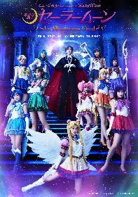 セラミューシリーズ最終章の開幕迫る ミュージカル「美少女戦士セーラームーン」企画続々決定