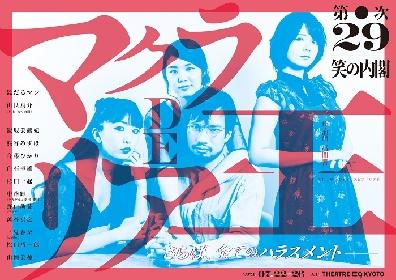 笑の内閣がシニカルに描く社会派演劇『マクラ DE リア王』7/22 初日開幕