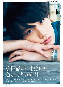 2.5次元舞台で注目の俳優・小西詠斗、躍進した1年間に密着撮影した初写真集を誕生日に発売