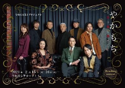 和泉元彌、池上季実子ら出演 万葉集の編纂者・大伴家持の生涯を描いたリーディング公演『やかもち』を上演