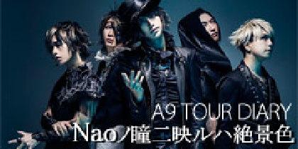 A9 TOUR DIARY「Naoノ瞳二映ルハ絶景色」