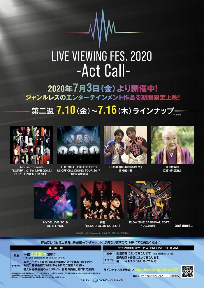 """「ライブ・ビューイング フェス2020 ‐Act Call‐""""FILM FES""""」"""