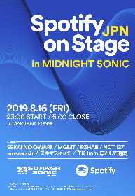 『Spotify on Stage in MIDNIGHT SONIC』追加出演者としてスキマスイッチ、TK from 凛として時雨を発表