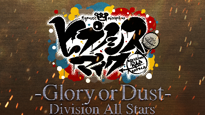 『ヒプノシスマイク-Glory or Dust-』MV公開、18名の3Dモデルがお披露目 ≪2nd D.R.B≫テーマソング