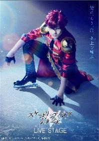 長江崚行演じる前島絢晴が鋭く前方を見据える LIVE STAGE『スケートリーディング☆スターズ』のティザービジュアルが公開
