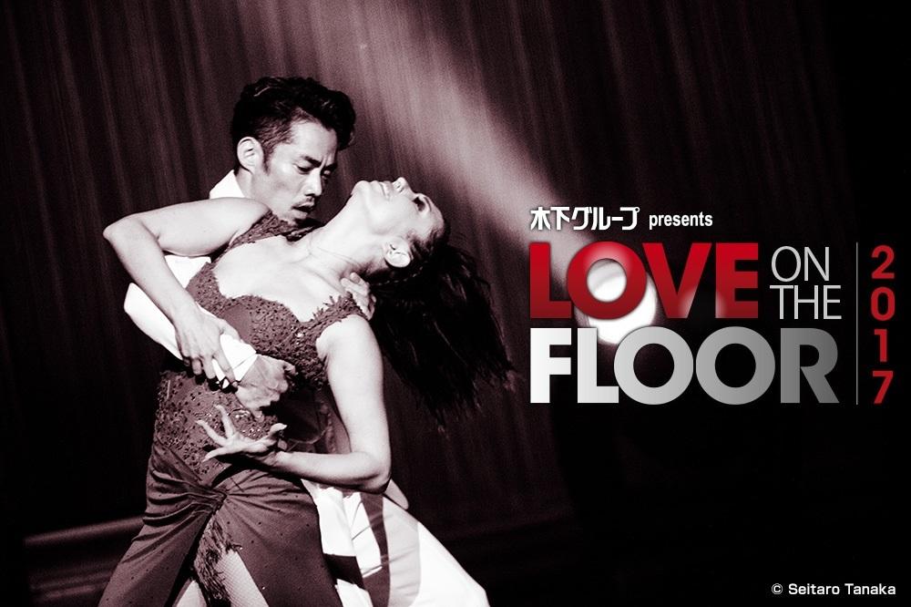 木下グループ presents LOVE ON THE FLOOR 2017