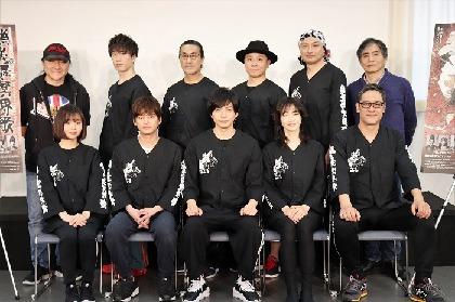 生田斗真「常に斜めの状態でヒーヒー言いながら演じていた」と笑顔 いのうえ歌舞伎『偽義経冥界歌』記者会見