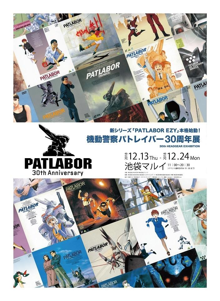 『機動警察パトレイバー30周年記念展~30th HEADGEAR EXHIBITION~』』