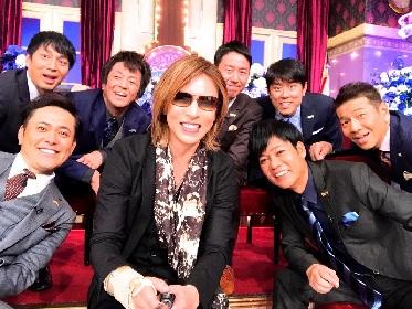 YOSHIKI 8年ぶりトークバラエティ番組『しゃべくり007』出演でSNSトレンドランキング1位