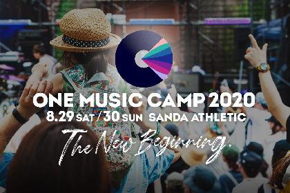 『ONE MUSIC CAMP 2020』関西屈指のキャンプインフェス今年も2days開催決定、今年は車の横付け可能なオートキャンプサイトも