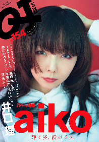 aiko、『Quick Japan』で井口理(King Gnu)と雑誌初対談 表紙画像も公開に