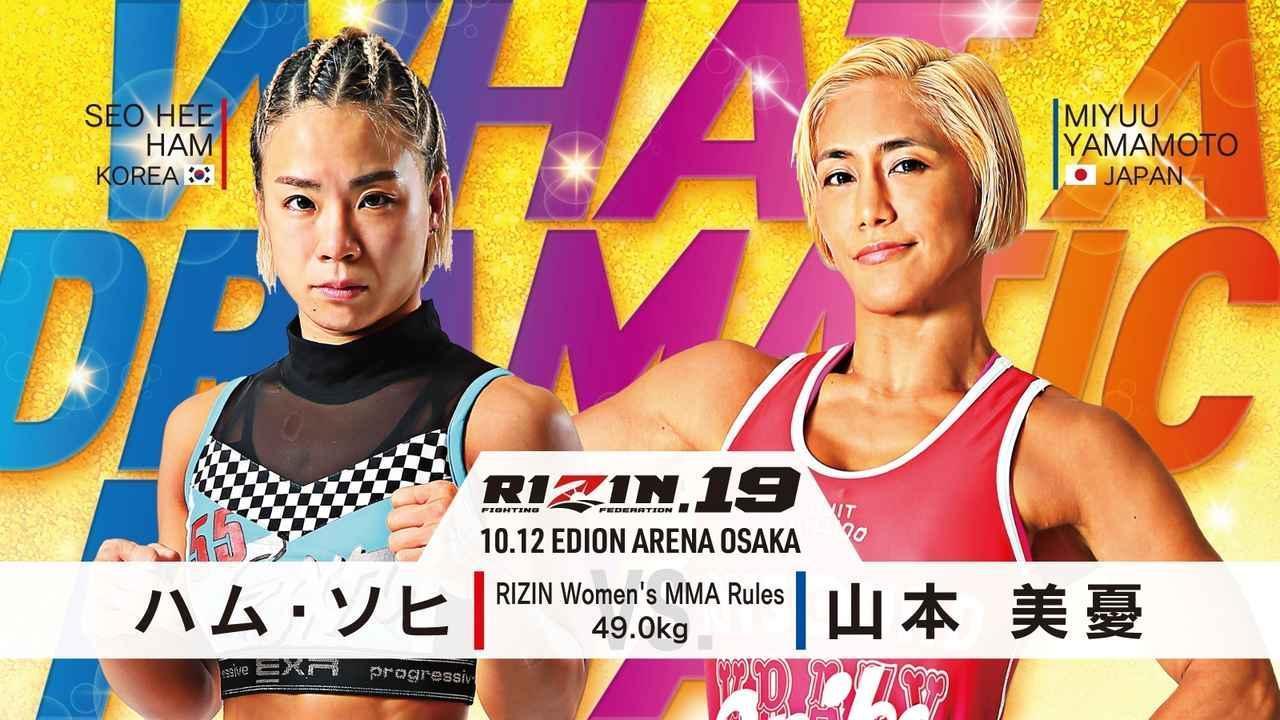 [第11試合/スペシャルワンマッチ RIZIN女子MMAルール:5分3R(49.0kg)] ハム・ソヒ vs.山本美憂