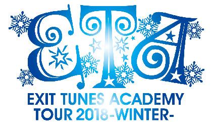 『EXIT TUNES ACADEMY TOUR 2018 -WINTER-』東名阪で開催決定 いかさん、kain、スタンガンほか出演者も発表に