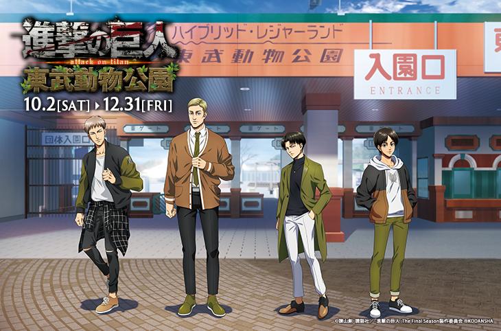 (C)諫山創・講談社/「進撃の巨人」The Final Season製作委員会 (R)KODANSHA