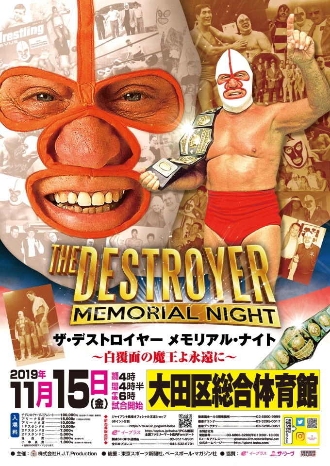 『ザ・デストロイヤー メモリアル・ナイト~白覆面の魔王よ永遠に~』が11月15日(金)に大田区総合体育館(東京都)で開催される。