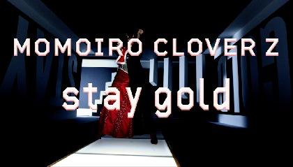 ももクロ、ソロダンスシーンで魅せる「stay gold」スポット動画公開
