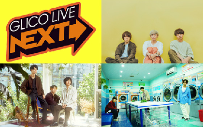 """FM802『GLICO LIVE """"NEXT""""』第2回の開催が決定 the quiet room、the shes gone、This is LASTの3組が出演"""