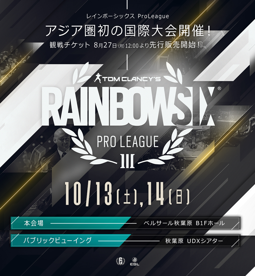 『レインボーシックス Pro League APAC Finals - in TOKYO』が10月13日(土)、14日(日)に開催される
