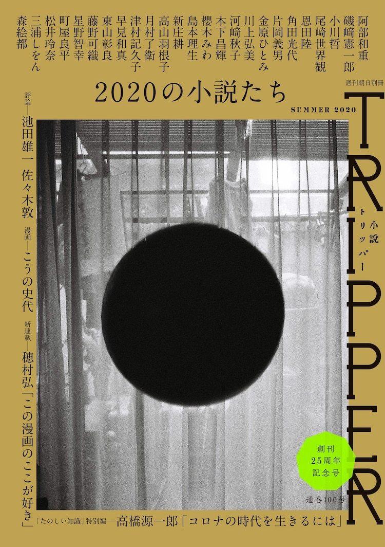 『小説トリッパー 2020年夏号』