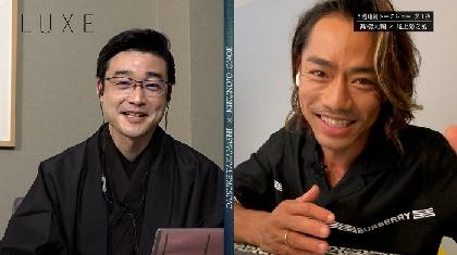 髙橋大輔ら出演の『LUXE』5週連続トークショー 第1夜は当初の予定より大幅オーバーの長編で配信