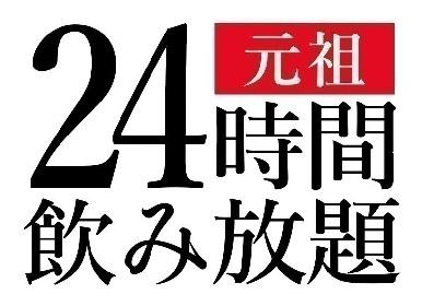 """""""240円""""で""""24時間""""飲み放題!?!? 阿佐ヶ谷の「博多屋台よかたい」で毎月24日に実施"""