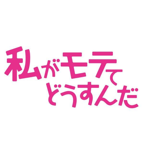 (C)ぢゅん子・講談社/私モテ製作委員会