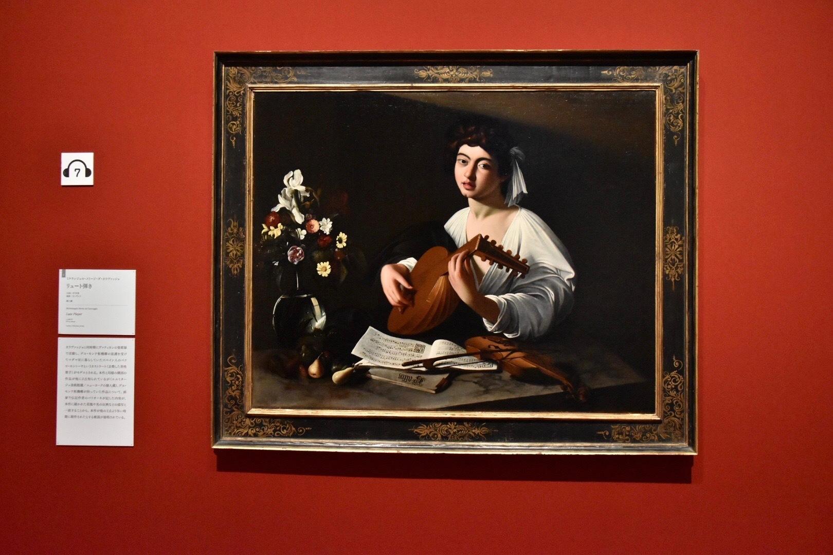 ミケランジェロ・メリージ・ダ・カラヴァッジョ《リュート弾き》1596-97年頃(個人蔵)