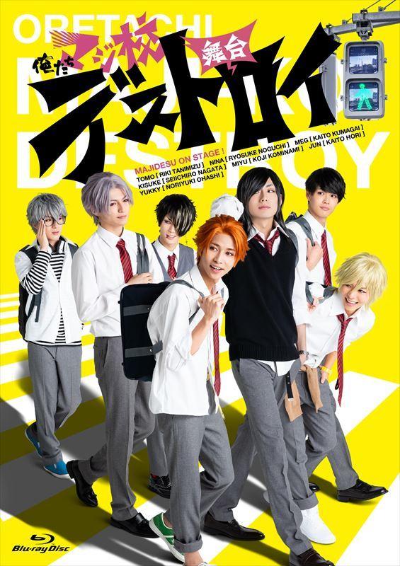 BD&DVDのジャケット  ⓒMarumero Tanaka/KADOKAWA/エイベックス・ピクチャーズ