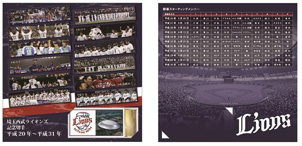 ビジター応援グッズ(埼玉西武ライオンズ記念切手シート(平成20年~平成31年))※画像はイメージ