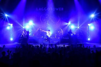 LACCO TOWERはホールでのライヴも映え、似合うバンドであると確信した圧倒的スケールのホールツアーファイナルをレポート
