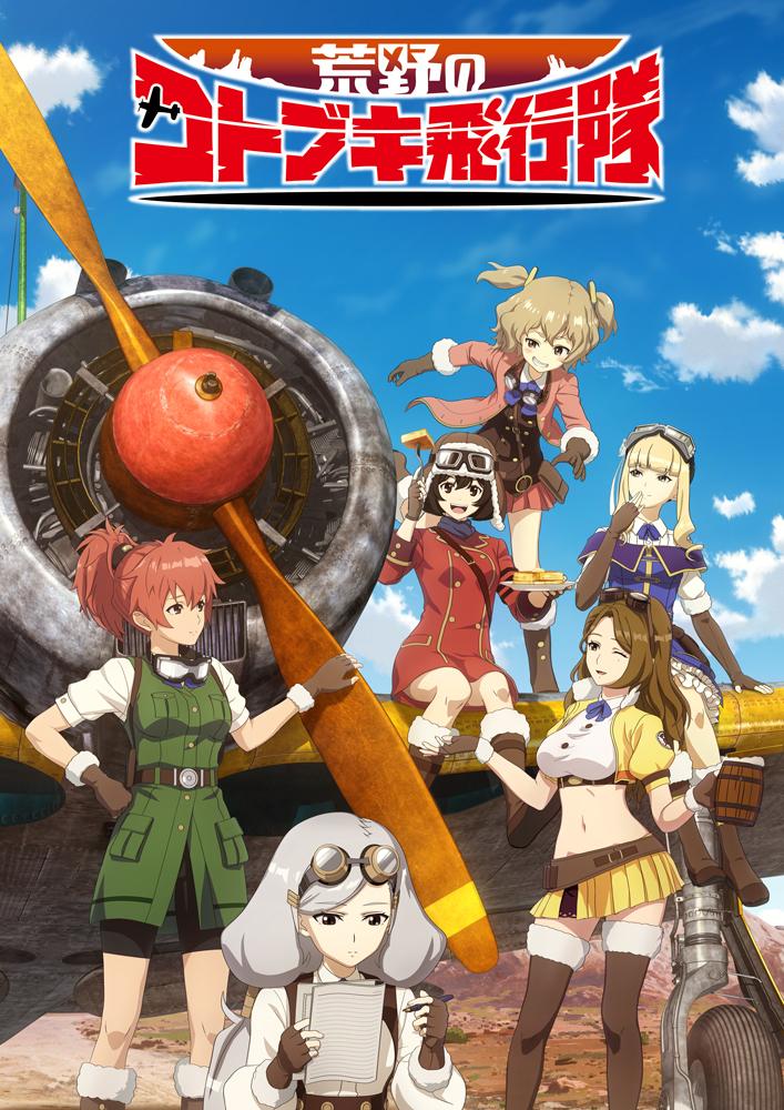 TVアニメ『荒野のコトブキ飛行隊』キービジュア
