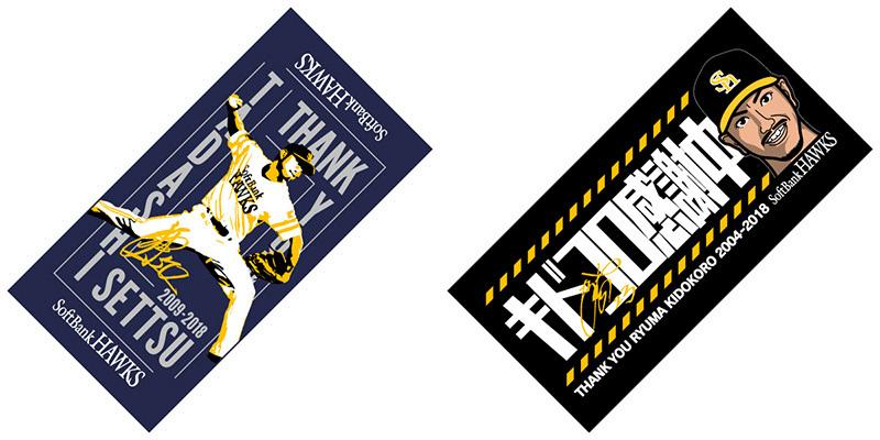 両選手の引退グッズ「オリジナルデザインバスタオル」が特典の引退企画チケットが販売される