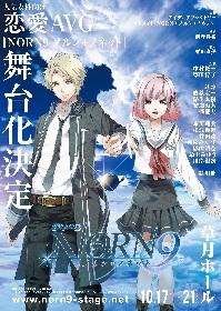 中村優一、築田行子ら出演の舞台『NORN9 ノルン+ノネット』の配役が決定 キャストコメントも到着