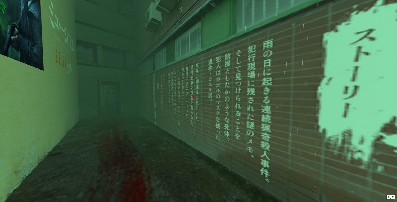映画『ミュージアム』VRウェブサイト