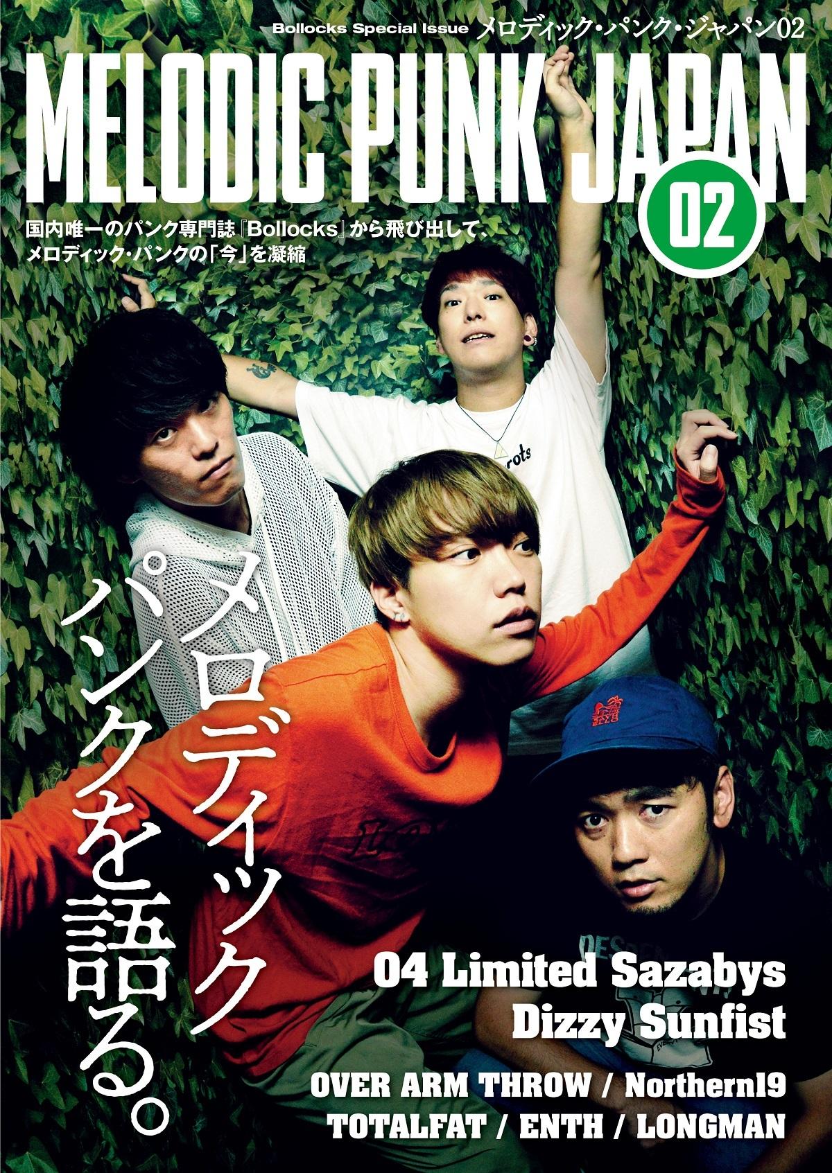『Melodic Punk JAPAN 02』
