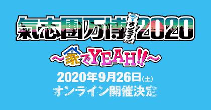 『氣志團万博』2020年は配信で開催、「これまで拘ってきたやり方、理念、場所、全部とっぱらってでも、日本のために役立てる事がしたい」