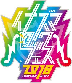 『イナズマロック フェス 2018』第一弾出演アーティストにT.M.Revolution、ROTTENGRAFFTY、和楽器バンドら