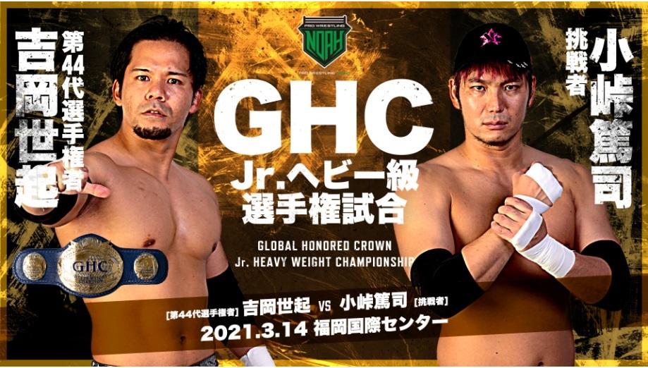 GHCジュニアヘビー級選手権(選手権者)吉岡世起 VS 小峠篤司(挑戦者)