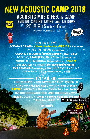 『New Acoustic Camp 2018』第5弾発表で片平里菜ら追加 日割りも発表に