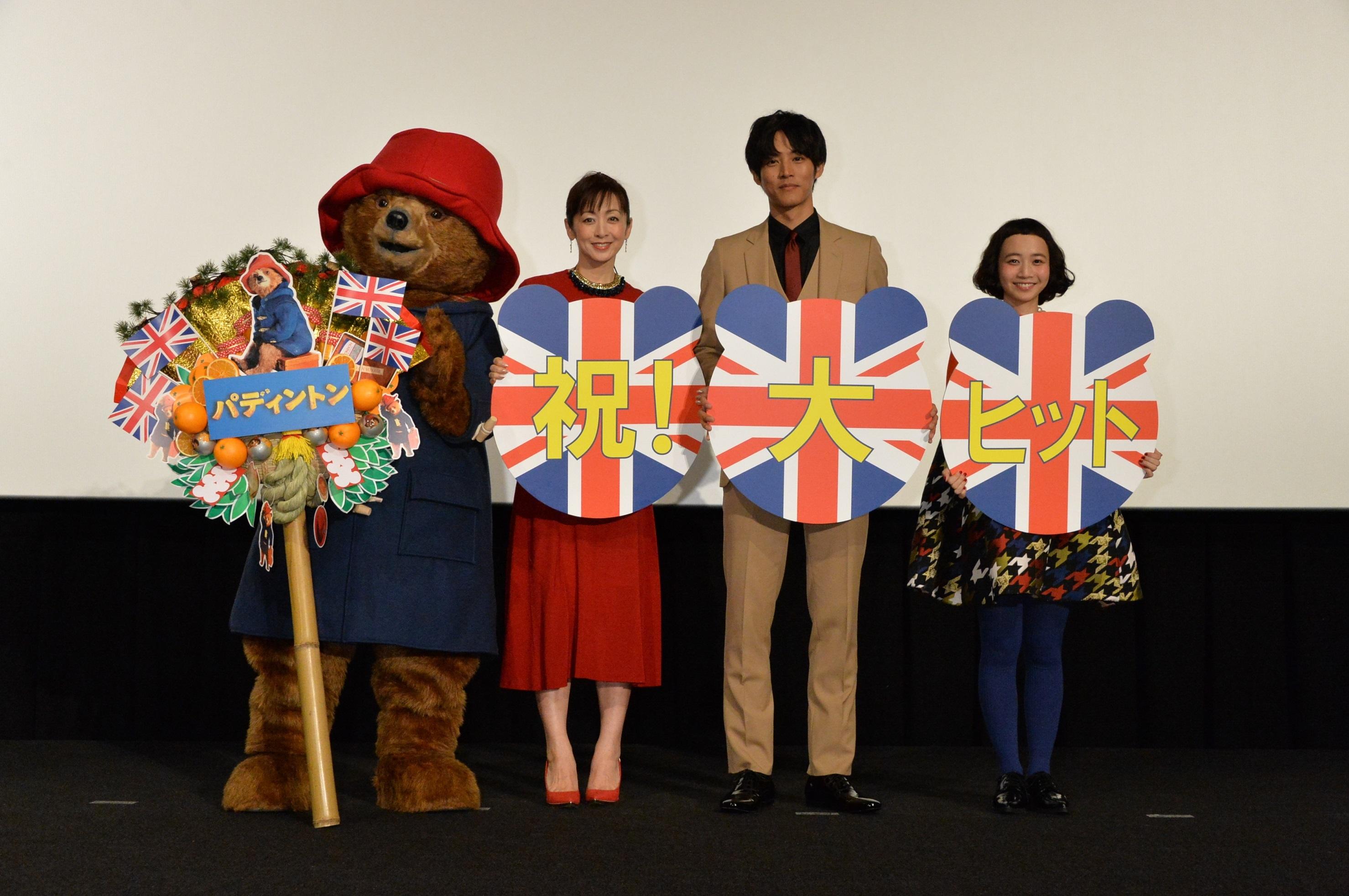 左から パディントン、斉藤由貴、松坂桃李、三戸なつめ
